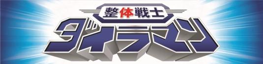 整体戦士ダイラマン ロゴ