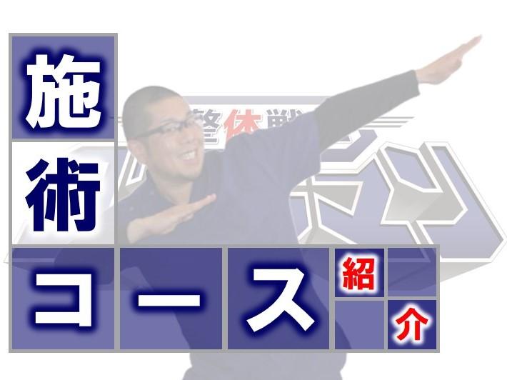 整体戦士ダイラマン 施術コース紹介