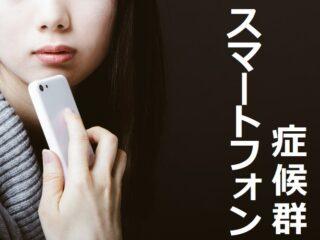 スマートフォン症候群