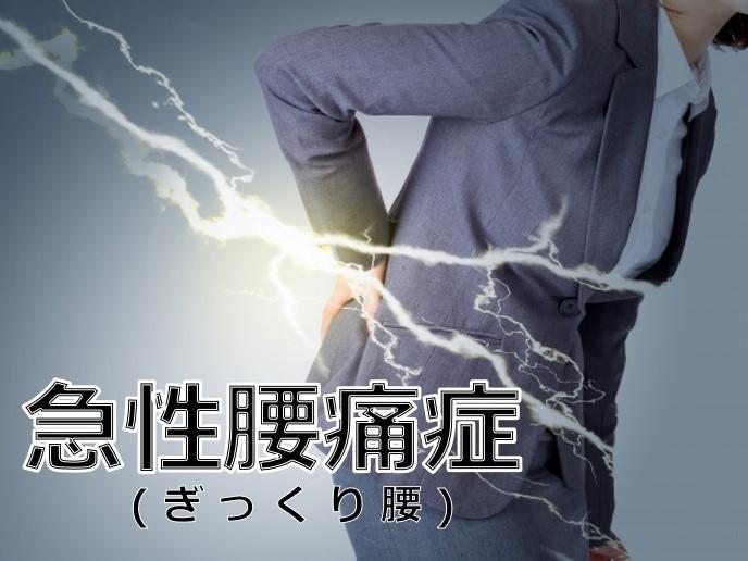 急性腰痛症