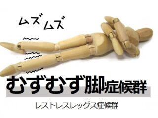 むずむず脚症候群