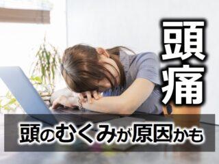 頭痛の原因は頭の浮腫み
