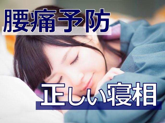 腰痛予防 寝相