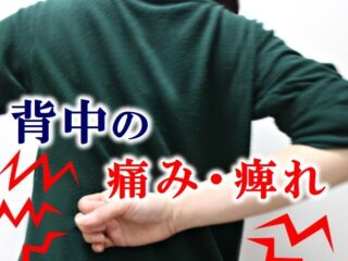 背中の痛み・痺れ