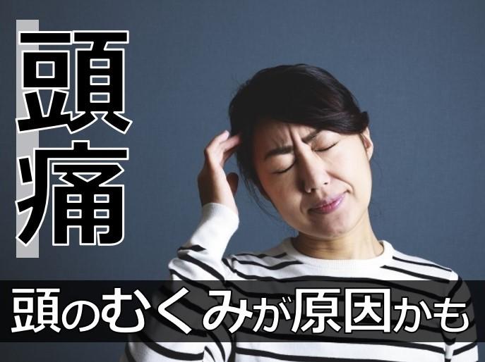 頭痛 頭のむくみ