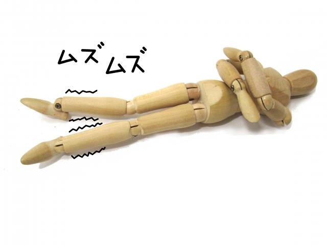 むずむず脚症候群(レストレスレッグス症候群)[イメージ]