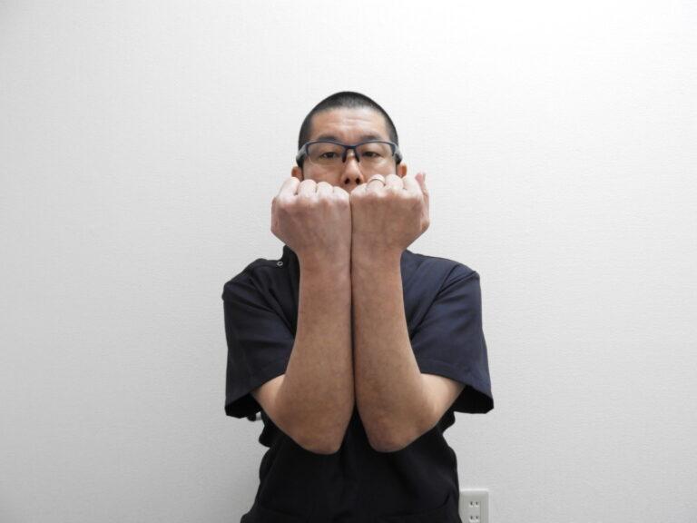 胸の前で両手小指と両肘を付ける
