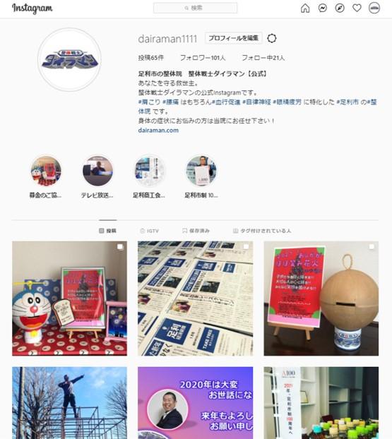 整体戦士ダイラマン Instagram