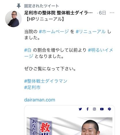整体戦士ダイラマン Twitter