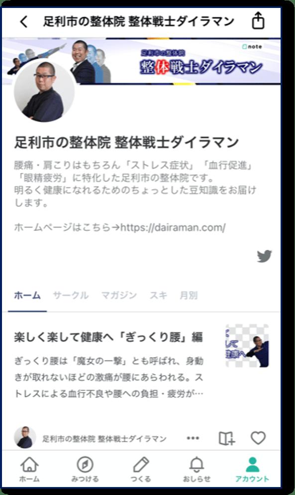 整体戦士ダイラマン ブログ「ノート」