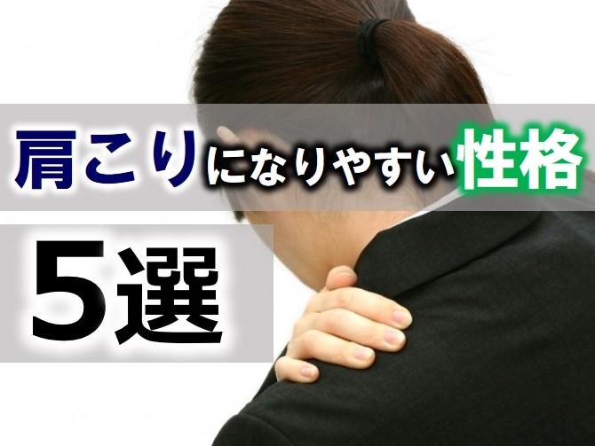 肩こりになりやすい性格5選