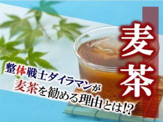 麦茶を勧める理由